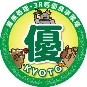 産廃処理・3R等有料事業場認定制度マーク