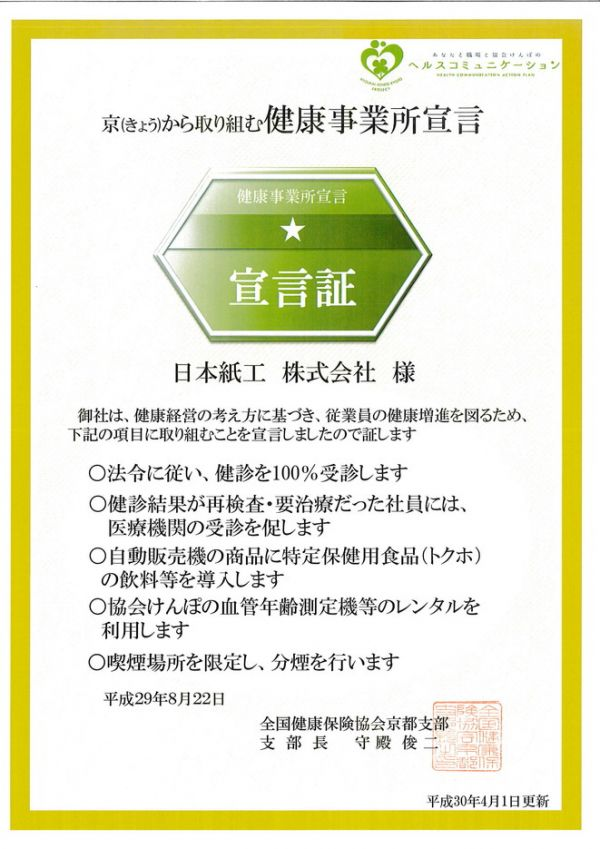 京(きょう)から取り組む健康事業所宣言証