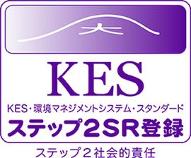 KES・環境マネジメントシステム・スタンダード・ステップ2SRマーク